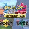 ポケモンEXPANSION PASS