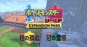 ポケモンEXPANSION PASS