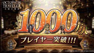 1000万突破!!
