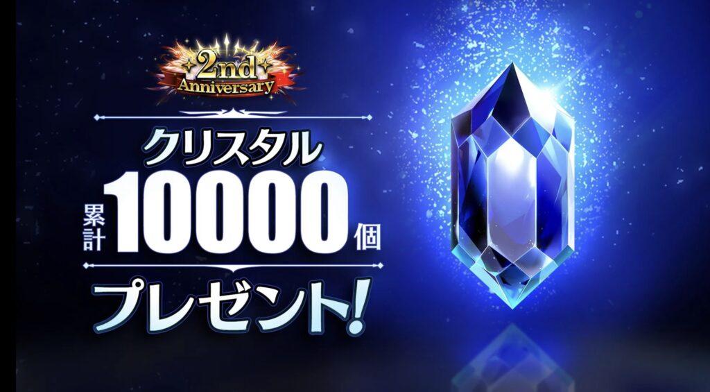 クリスタル10000個
