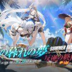 夏の暮れの夢